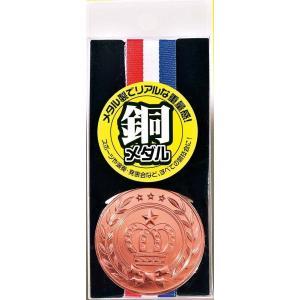 銅メダル ずっしり重い本格派メダル ブロンズメダル 金属製メダル 運動会 表彰式 卒業式|arune