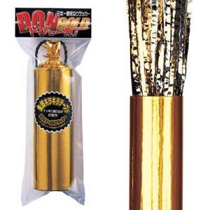 DONゴールドクラッカー パーティーグッズ・盛り上げグッズ・宴会グッズ・パーティークラッカー・祝砲・お祝い・詰め替え・メタルテープ|arune