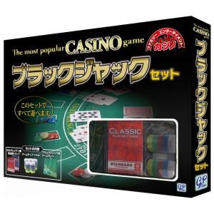ブラックジャックセット トランプ カードゲーム ボードゲーム パーティー カジノゲーム パーティ 盛り上げ ギフト 贈り物|arune