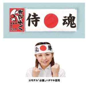 侍魂ハチマキ 日の丸侍魂はちまき パーティーグッズ イベント用品 鉢巻 応援|arune