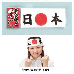 日本ハチマキ 日の丸はちまき パーティーグッズ イベント用品 鉢巻 応援|arune