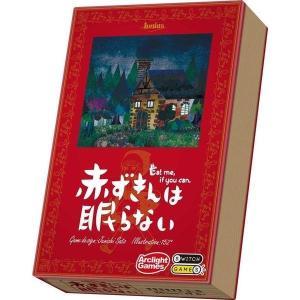 赤ずきんは眠らない カードゲーム ボードゲーム パーティ 盛り上げ お祝い お誕生日プレゼント ギフト 贈り物 知育玩具 キッズ 子供