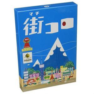 街コロ 新版 カードゲーム ボードゲーム パーティ 盛り上げ お祝い お誕生日プレゼント ギフト 贈り物 知育玩具 キッズ 子供|arune