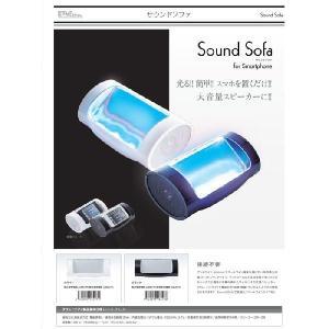 サウンドソファ(Sound Sofa) スマホスタンドスピーカー|arune