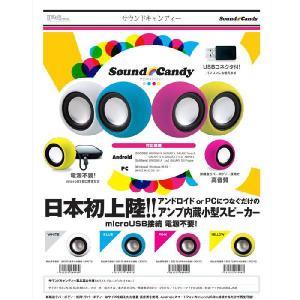 サウンドキャンディー(Sound Candy)Android用 小型スピーカー|arune