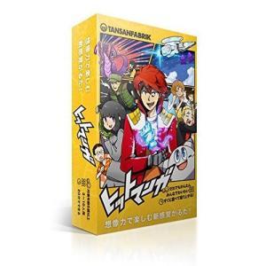 ヒットマンガ カードゲーム ボードゲーム パーティ 盛り上げ お祝い お誕生日プレゼント ギフト 贈り物 知育玩具 キッズ 子供|arune