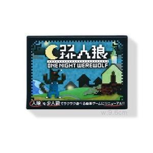 ワンナイト人狼 じんろう カードゲーム ボードゲーム パーティ 盛り上げ お祝い お誕生日プレゼント ギフト 贈り物 知育玩具 出産祝い キッズ 子供|arune