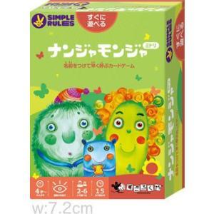 ナンジャモンジャ ミドリ 日本版 カードゲーム ボードゲーム パーティ 盛り上げ お祝い お誕生日プレゼント ギフト 贈り物 知育玩具 出産祝い キッズ 子供|arune