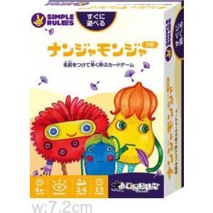 ナンジャモンジャ シロ 日本版 カードゲーム ボードゲーム パーティ 盛り上げ お祝い お誕生日プレゼント ギフト 贈り物 知育玩具 出産祝い キッズ 子供|arune