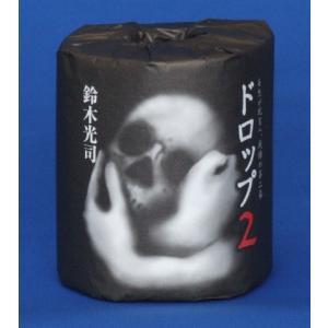 日本一怖いトイレットペーパー ドロップ パート2 鈴木光司 花粉症対策に笑いを arune