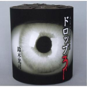 日本一怖いトイレットペーパー ドロップ パート3 鈴木光司 花粉症対策に笑いを|arune
