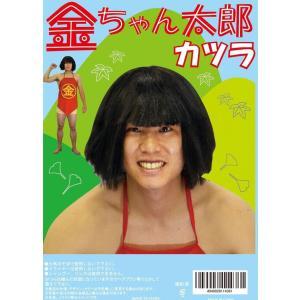 パーティーグッズ 金ちゃん太郎 カツラ 金太郎 昔話し 三太郎|arune
