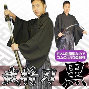 仮装 衣装 摸造刀 時代劇風 小道具 舞台小道具 武将刀(黒)|arune
