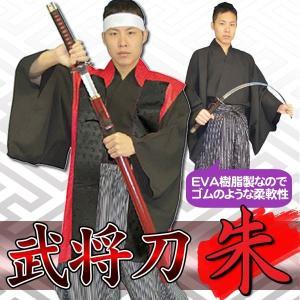 仮装 衣装 摸造刀 時代劇風 小道具 舞台小道具 武将刀(朱)|arune