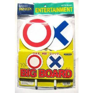 BIG ○×ボード|arune