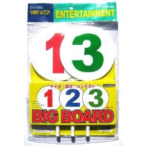 BIG 123ボード|arune