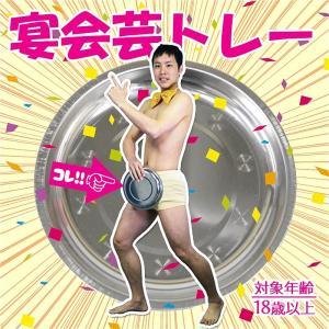 宴会芸トレー (単品)  トレー芸 100%の裸芸人 お笑い芸人 ものまね コスプレ|arune