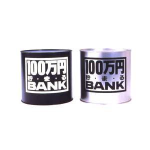 100万円貯まるBANK シルバー 貯金箱|arune