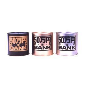 50万円貯まるBANK シルバー 貯金箱|arune