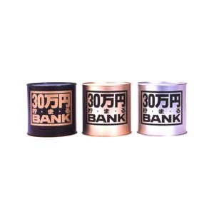30万円貯まるBANK ゴールド 貯金箱|arune