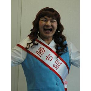 宴会タスキ・勝ち組 パーティーグッズ・キ章・タスキ・腕章|arune
