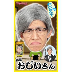 仮装・変身・なりきり・パーティーグッズ・かつら カツランド 白髪おじいさん|arune