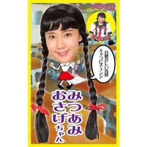 仮装・変身・なりきり・パーティーグッズ・かつら カツランド みつあみおさげちゃん|arune