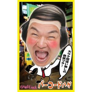 仮装・変身・なりきり・パーティーグッズ・かつら カツランド バーコードハゲ|arune