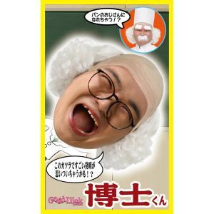 仮装・変身・なりきり・パーティーグッズ・かつら カツランド 博士くん|arune
