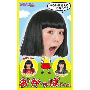 仮装・変身・なりきり・パーティーグッズ・かつら カツランド おかっぱちゃん|arune