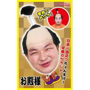 仮装・変身・なりきり・パーティーグッズ・かつら カツランド お殿様|arune