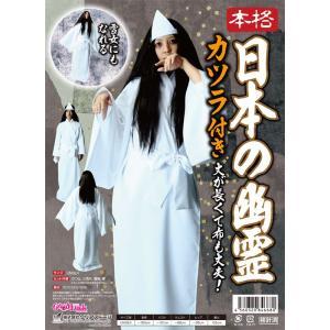 本格 日本の幽霊 幽霊 貞子 仮装 衣装 仮装 コスチューム ジョーク衣装 パーティーグッズ|arune