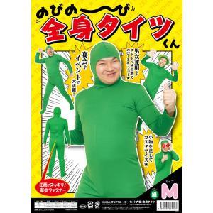 のびのび全身タイツくん 緑 M 定番 仮装 コスチューム 衣装 全身タイツ|arune