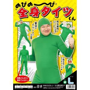 のびのび全身タイツくん 緑 L 定番 仮装 コスチューム 衣装 全身タイツ|arune