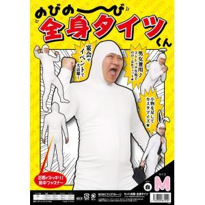 のびのび全身タイツくん 白 M 定番 仮装 コスチューム 衣装 全身タイツ|arune