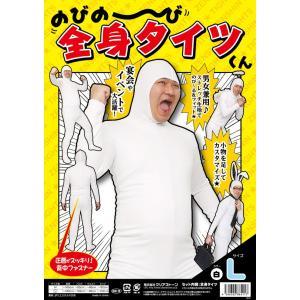 のびのび全身タイツくん 白 L 定番 仮装 コスチューム 衣装 全身タイツ|arune