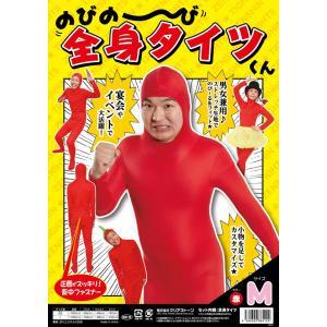 のびのび全身タイツくん 赤 M 定番 仮装 コスチューム 衣装 全身タイツ|arune