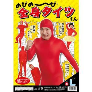 のびのび全身タイツくん 赤 L 定番 仮装 コスチューム 衣装 全身タイツ|arune