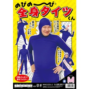 のびのび全身タイツくん 青 M 定番 仮装 コスチューム 衣装 全身タイツ|arune