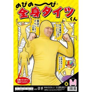 のびのび全身タイツくん 黄色 M 定番 仮装 コスチューム 衣装 全身タイツ|arune