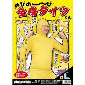 のびのび全身タイツくん 黄色 L 定番 仮装 コスチューム 衣装 全身タイツ|arune