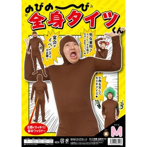 のびのび全身タイツくん 茶色 M 定番 仮装 コスチューム 衣装 全身タイツ|arune