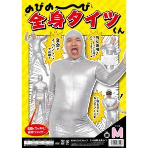 のびのび全身タイツくん 銀 M 定番 仮装 コスチューム 衣装 全身タイツ|arune