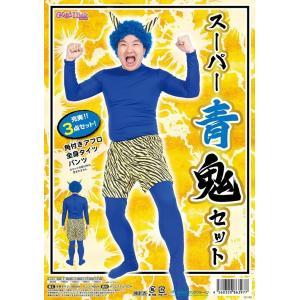 スーパー青鬼セット 節分 オニ コスチューム 衣装 豆まき 恵方巻...