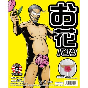 下須田部長 お花パンツ ジョーク衣装 コスチューム|arune