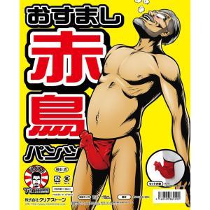 下須田部長 おすまし赤鳥パンツ ジョーク衣装 コスチューム|arune