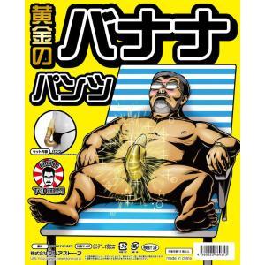 下須田部長 黄金のバナナパンツ ジョーク衣装 コスチューム|arune