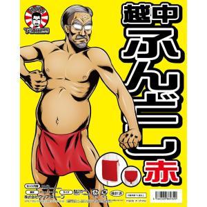 下須田部長 越中ふんどし 赤 ジョーク衣装 コスチューム|arune