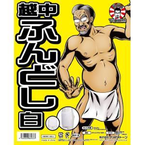 下須田部長 越中ふんどし 白 ジョーク衣装 コスチューム|arune