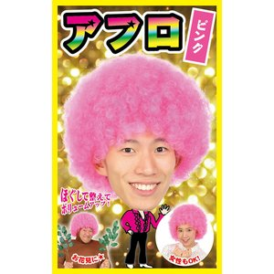 カツランド アフロ ピンク 仮装 ウィッグ イベント コスプレ|arune